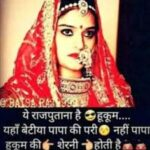 Rajput Girl Quotes