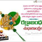 Rakhi Wishes In Telugu