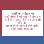 Raksha Bandhan Attitude Status In Hindi Pinterest