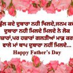 Rose Day Quotes In Punjabi Twitter
