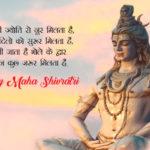 Shivratri Quotes In Hindi Facebook