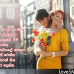 Sinhala Romantic Love Quotes