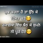 Success Quotes In Punjabi Facebook