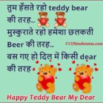 Teddy Bear Day Status In Hindi Tumblr