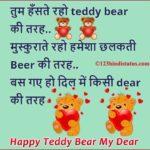 Teddy Bear Day Status In Hindi Tumblr