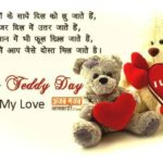 Teddy Day Sms Hindi Pinterest