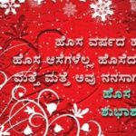Ugadi 2018 Wishes In Kannada Facebook