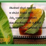 Ugadi Images Kannada Tumblr