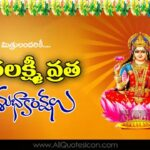 Varalakshmi Vratham Wishes In Tamil