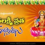 Varalakshmi Vratham Wishes In Tamil