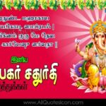 Vinayagar Chaturthi Images In Tamil Pinterest