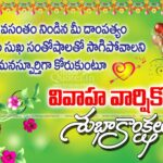 Wedding Anniversary Greetings In Telugu Pinterest