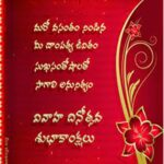 Wedding Anniversary Message In Telugu Tumblr